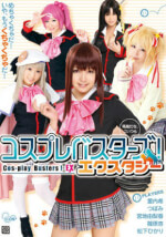 COSQ-017 Cosplay Busters Ecstasy