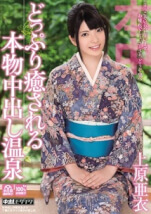 HND-082 Ai Uehara Creampies In The Hot Spring