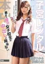 HND-153 Compensated Dating School Girls