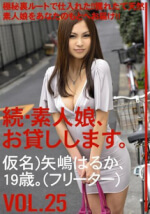 MAS-044 Amateur Young Woman Will Be Loaned 25. Haru Rinne