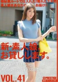 CHN-088 New Amateur Daughter, I Will Lend You. VOL.41 Pseudonym) Seira