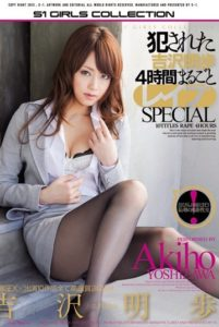ONSD-674 Akiho Yoshizawa Rape SPECIAL Whole Four Hours That Have Been Committed