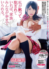 PRED-108 If I Am Silent And Fucked, Everyone In The Family Can Be Happy. Mari Takasugi